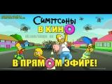 Симпсоны в КИНО прямой эфир  онлайн