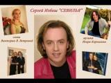 Сергей Избаш -