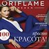Орифлейм - красивый бизнес!!! Йошкар-Ола))