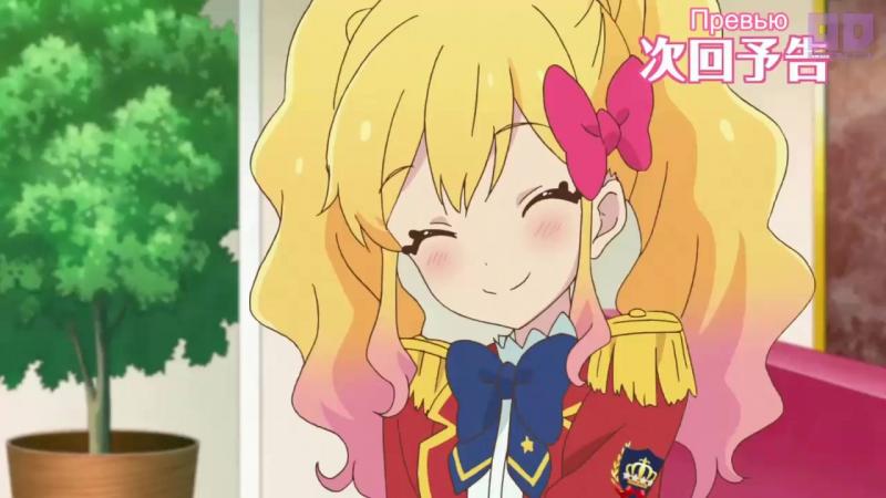 4 Субтитры 50 серия Aikatsu Stars Звёзды Айкацу Amazing Dubbing