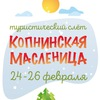 """Тур.слёт """"Копнинская Масленица-2017"""""""