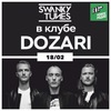 18 Февраля - Swanky Tunes - Dozari Club!