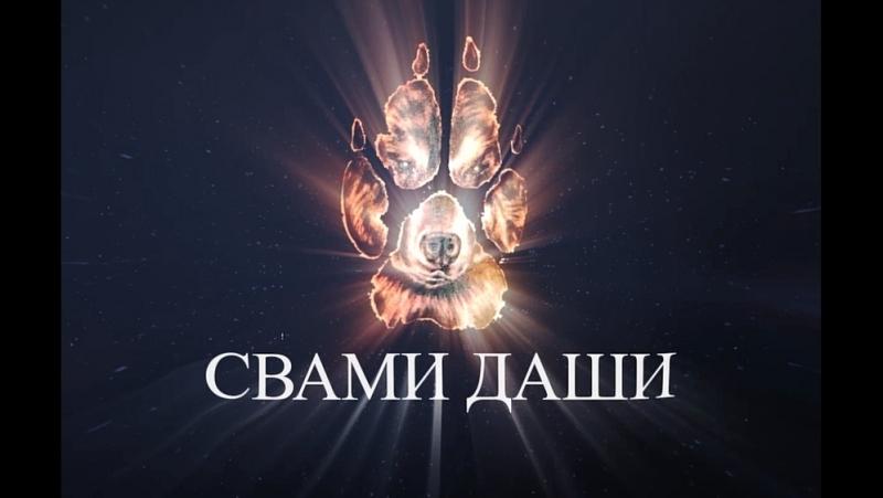 Свами Даши. Алматы 2017 / Full HD