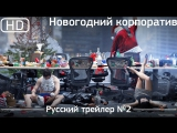 Новогодний корпоратив (Office Christmas Party) 2016. Трейлер №2. Русский дублированный [1080p]