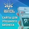 Веб-студия AGAtech: разработка сайтов