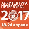 Архитектура Петербурга - 2017