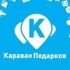 Настольные игры Караван Подарков. Ростов-на-Дону