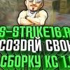 Cs-Strike16 - создай свою сборку клиента CS 1.6