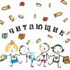 Читающие дети: книги для детей и их родителей