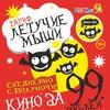 """Кинотеатр """"РубЛион Синема"""" Парма тел: 370-400"""