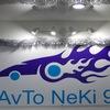 AvTo NeKi96 - Автозапчасти в Арамили