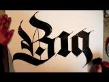 Мастер каллиграфии