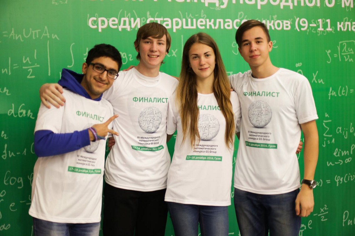 GS Group назвал имена победителей III Международного конкурса по математике среди старшеклассников