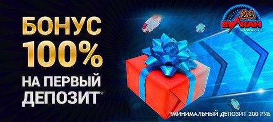 Приложение казино вулкан Удомл скачать Приложение вулкан Новониколаевский скачать