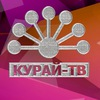 "ТЕЛЕКАНАЛ ""КУРАЙ-ТВ"""