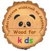 """Мастерская """"WOOD FOR KIDS"""""""