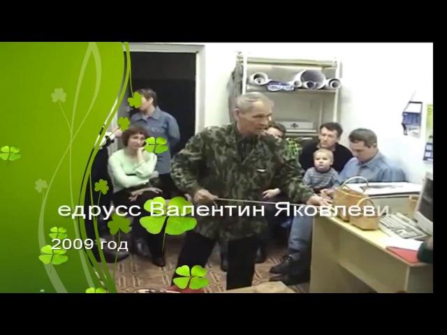 Дедушка Ведрусс Валентин Яковлевич