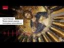 Сергей Иванов Православная церковь — наследница византийская