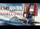 Обзор фильма Отмель (Ужастик для серфенгистов) - KinoKiller