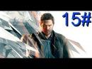 Прохождение Quantum Break. 15. Трудный Финал!
