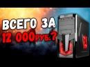 САМЫЙ ДЕШЕВЫЙ ИГРОВОЙ КОМПЬЮТЕР В МИРЕ СБОРКА ПК NVIDIA GTX 1050 и Pentium
