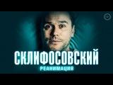 Склифосовский • 5 сезон • 1 серия