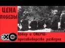 Абвер и СМЕРШ — противоборство разведок Цена победы Эхо москвы