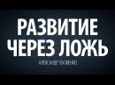 Развитие через ложь Александр Палиенко