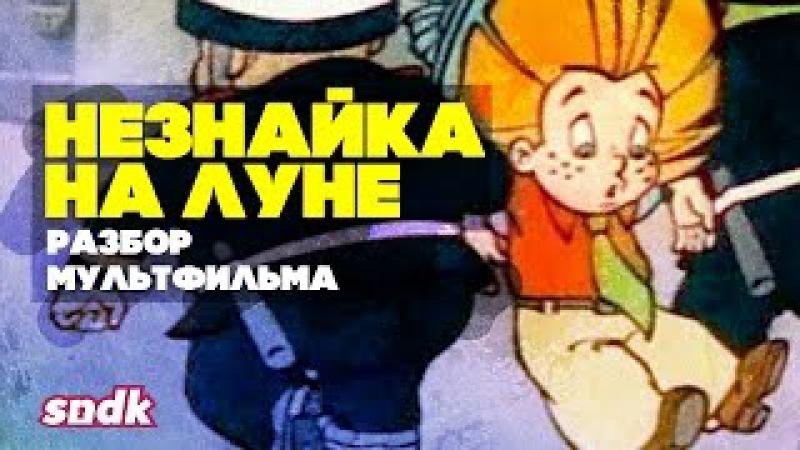 НЕЗНАЙКА ЭКСТРЕМИСТ Разбор Мультфильма Незнайка на Луне sndk