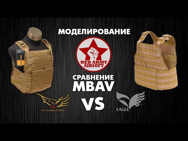 Сравнение бронежилетов MBAV. EAGLE vs FLYYE [Моделирование с Глюком]