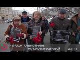 ЯБЛОКО почтило память Маркелова и Бабуровой