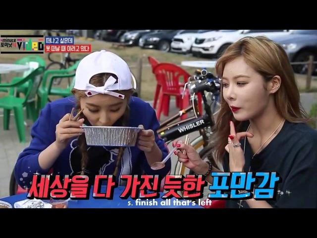4minute 포미닛 Hyuna 현아 - SoHyun 소현 Eats Ramyun Secretly