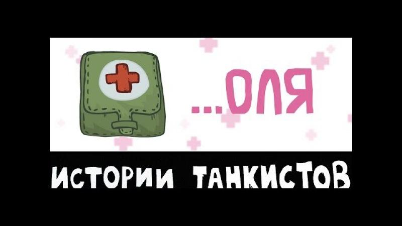 Оля - Истории танкистов | Мультики про танки, баги и приколы WOT.