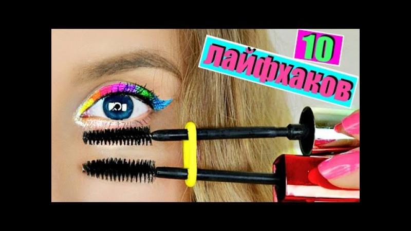 10 ЛАЙФХАКОВ , которые упростят вашу жизнь🔹Бьюти Хитрости для Девушек🔹 DIY Makeup Life Hacks!