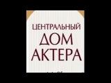 Дом Актера. Вечер памяти Александра Менакера, с участием Марии Мироновой часть - ...