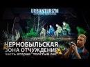 Нелегалом по ЧЗО Часть 2 Толстый Лес Сталк с МШ