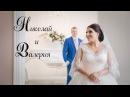 Свадебный клип Николая и Леры Видеограф Андрианов Андрей
