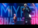 MiyaGi Эндшпиль Live Полный концерт в Москве