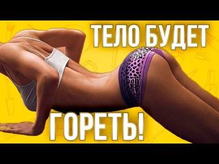 Экспресс тренировка: супер-эффективные упражнения