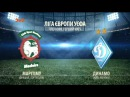 Марітіму - Динамо - 0:0. Огляд першого матчу