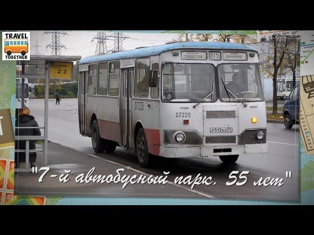 7-й автобусный парк. 55 лет 1957-2012. Очень редкий фильм | Moscow buses