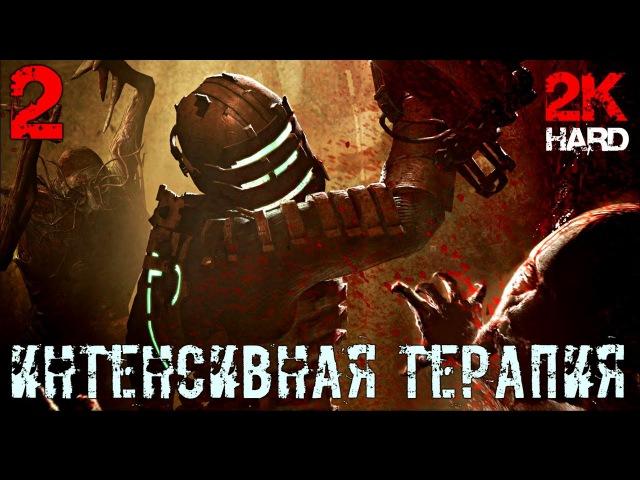 Dead Space (ур. сложности: тяжелый) [2K] 2 - Интенсивная терапия
