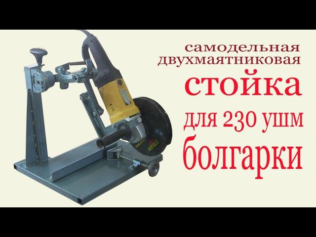 Самодельная стойка для 230 УШМ болгарки.Homemade stand for grinder cfvjltkmyfz cnjqrf lkz 230 eiv ,jkufhrb.homemade stand for gr