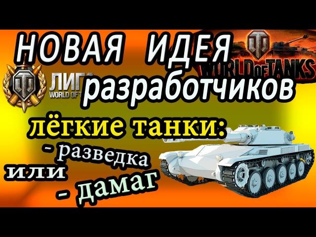 Мнение разработчиков World of Tanks | Лёгкие танки: разведка или дамаг? Крутой бой на AMX ...
