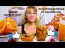 Янтарное варенье из абрикосов на зиму вкусный рецепт заготовки
