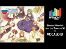 Vocaloid RUS cover Blessed Messiah and the Tower of AI 10 People Chorus Harmony Team
