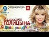 Концерт Катерины Голицыной
