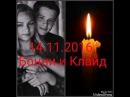 14 11 2016 Бонни и Клайд Навсегда в наших сердцах Любим помним и скорбим