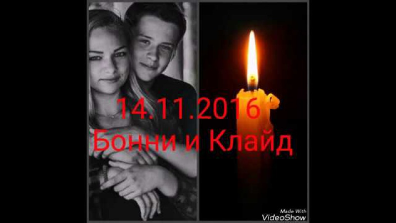 14.11.2016 Бонни и КлайдНавсегда в наших сердцах......Любим,помним и скорбим(