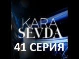 KARA SEVDA/ЧЕРНАЯ ЛЮБОВЬ 41 серия! Kara Sevda 41 Bölüm  Краткое содержание!!